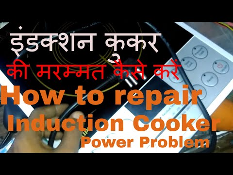 philips induction cooktop repair in hindi