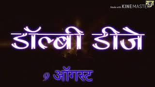Birthday Ahe Bhava Cha Full Screen Status Bobs Devre Officail