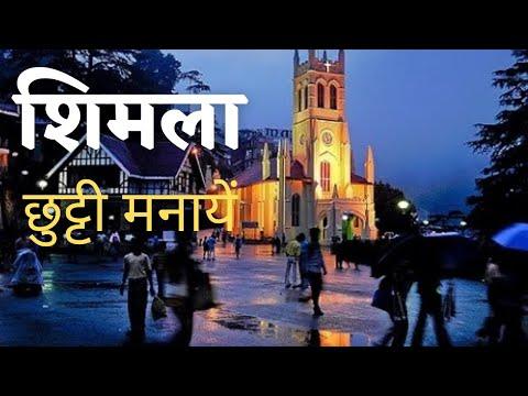Shimla IndiaToy Train, Kufri, Jakhu Temple, Mall Road *4K*