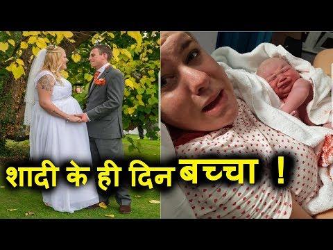 शादी की रिसेप्शन में ही दिया बेटे को जन्म, देखके हैरान रह गए सब