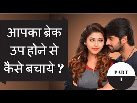 How To Save  Relationship From Break Up | Relationship tips in hindi Part 1