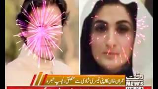 Imran Khan Light Mood On His Married Life