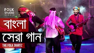 Best Bangla Songs of All Time | বাংলা সেরা গান | The Folk Diaryz | Top Bangla Songs 2019
