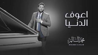 محمد السالم - اعوف الدنيا (فيديو كليب)  2017   (Mohamed Alsalim - Aaouf El Denia (EXCLUSIVE