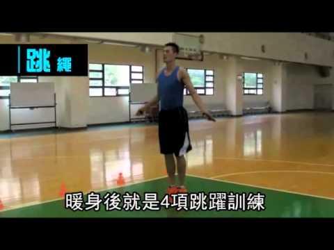 劉錚親授彈跳力 練4招跳更高-蘋果日報