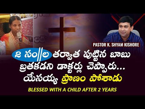 Mrs. G. Vara Laxmi - Blessed with a child after 2 years - Telugu