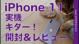 価格も含め好印象!新型iPhone 11実機開封&レビュー・スタンダード機を先にチェック!