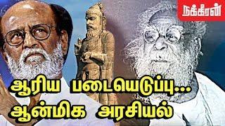 திராவிடம் பெற்றுத் தந்த ஆன்மிக உரிமை... Rajini