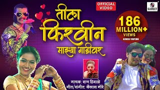 तीला फिरवीन माझ्या गाडीवर - Tila Firvin Majhya Gaadivar - Official Video - Marathi Video Song 2019
