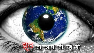 यह वीडियो Guaranteed आपकी आँखें खोल देगा | This Video Will Open Your Eyes about Life