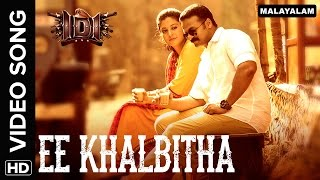 Ee Khalbitha Video Song  Idi Malayalam Movie  Jayasurya  Sshivada