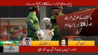 Pak vs Ban T20 | Mirza Iqbal Baig and Irfan Zaheer's analysis of the match