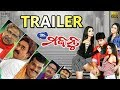 Download  Mr.Majnu | Official Trailer | Tarang Cine Productions MP3,3GP,MP4