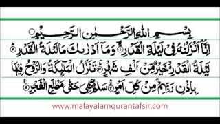 102 Surah Al-Takasur Full with Malayalam Translation