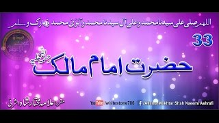 (33) Story of Imam Malik life teaching work in Madina