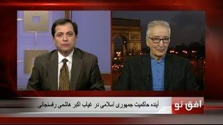 آینده حاکمیت جمهوری اسلامی در غیاب اکبر هاشمی رفسنجانی