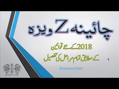 Chinese Z visa application | Chinese Work-permit Guide in URDU | 2018 New Rulings