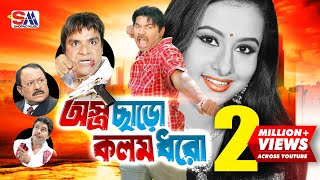 Astro Charo Kolom Dhoro   Bangla Full Movie   Purnima   Maruf   Misha Shawdagor
