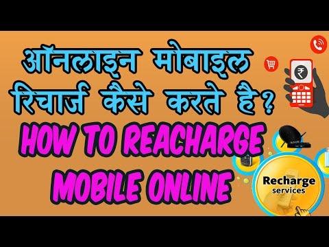 How To Recharge Mobile/Use Paytm-Hindi Tutorial(ऑनलाइन रीचार्ज कैसे करते है ?)