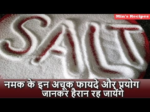 नमक के कुछ अचूक  फायदे | Surprising & Amazing Benefits And Uses Of Salt