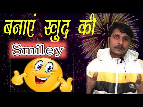how to make emoji || How to make smiley with android || BY PravinYash