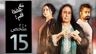مسلسل مع حصة قلم - الحلقة 15 (ملخص الحلقة) | رمضان 2018