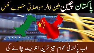 Pakistan China Million Dollars New Communication Deals