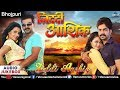 Ziddi Aashiq Bhojpuri Songs Jukebox Pawan Singh Monalisa Dee