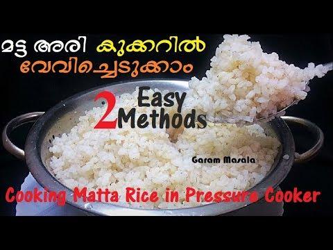 കുക്കറിൽ നല്ല  മട്ട അരി ചോറ് എങ്ങനെ  ഉണ്ടാക്കാം How to cook Parboiled Rice in Pressure Cooker