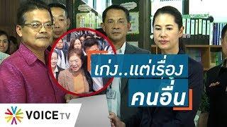 "Talking Thailand - ยิ่ง ""ปารีณา"" เอาผิด ""แม่ธนาธร"" ยิ่งตอกย้ำ ความผิดปม ""ฟาร์มไก่รุกป่า"""