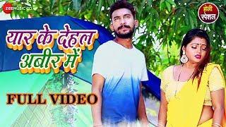 यार के देहल अबीर में Yaar K Dehal Abir Me - Full Video | Sunny Gelori | Arya Sharma