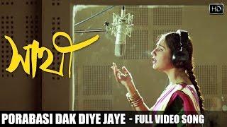 Porabasi Dak Diye Jaye | Sathi | সাথী | Jeet | Priyanka Trivedi | Haranath Chakraborty | SVF