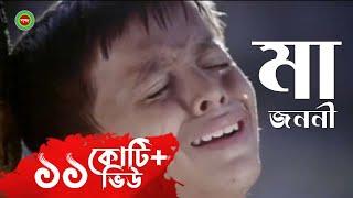 Ma Jononi - Kanak Chapa | মা জননী | Opare Akash Bangla Movie Song | Shabdo