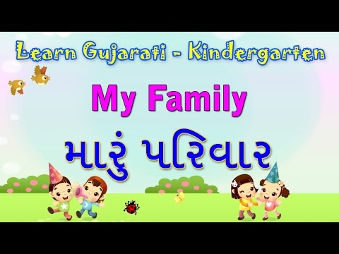 My Family In Gujarati | Learn Gujarati For Kids | Learn Gujarati Through English | Gujarati Grammar