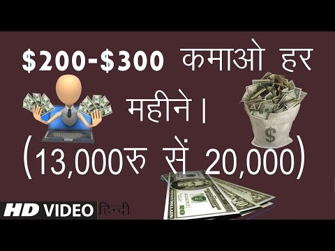 How to Earn Money Online | India | without Investment | Online paise kaise kamate hai ( $200 - $300)