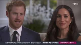 #x202b;חתונה מלכותית | הטקסים הבלתי נשכחים והשערוריות של בית המלוכה הבריטי#x202c;lrm;