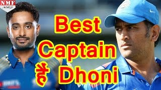 जानिए क्यों कहा Ambati Rayudu ने M S Dhoni हैं Best Captain