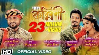 Rukmini , Babu Baruah , Utpal Das , Rimpi Das , Latest Assamese Song 2018