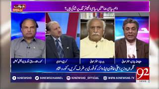 Jawab Chahye | Election Commission looks like not impartial | Dr Danish |  19 July 2018