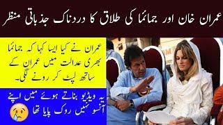 Imran Khan and Jemima Khan Divorce | Imran Aur Jemima Ki Talaq Ka Qisa | Aaj Ki Khabar!