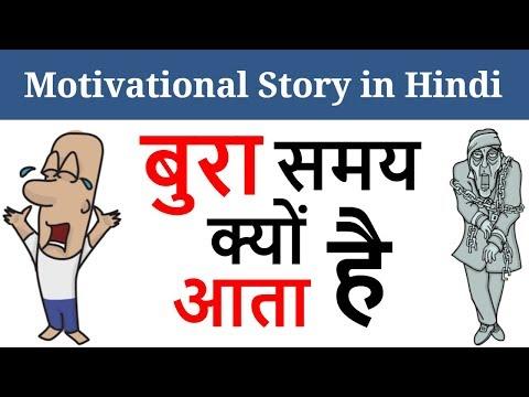 Animated Motivational Story in Hindi | बुरा समय क्यों आता है | Hindi Kahani
