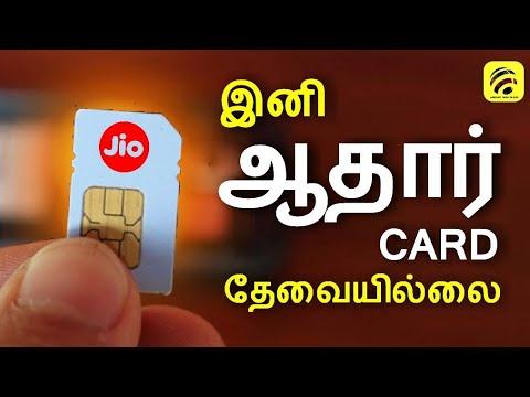 இனி ஆதார் தேவையில்லைAadhaar not Compulsory for Mobile Connections in Tamil - Wisdom Technical