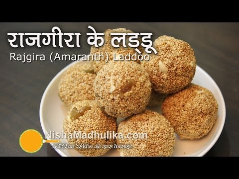 Rajgira Ladoo Recipe - Ramdana Ladoo Recipe - Amaranth Seeds Laddu Recipe