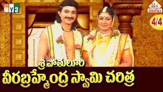 Unknown Facts about Brahmamgari Matam in Banaganapalli
