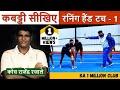 Learn Kabaddi Running Hand Touch Skills P1 From NIS Coach Rajendra Rajale Kabaddi Adda Originals