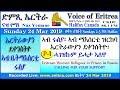 VOE - Naz Yemane (24-Mar-2019 show) - ዕላል ምስ ኣብ ሩስያ ተኣሲረን ኣብ ሽግር ዝርከባ ኤርትራውያን ደቀንስትዮ (P1)