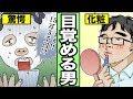 【漫画】男性が化粧に目覚めたらどうなるのか?化粧をしたまま会社に行く男・・(マンガ動画)