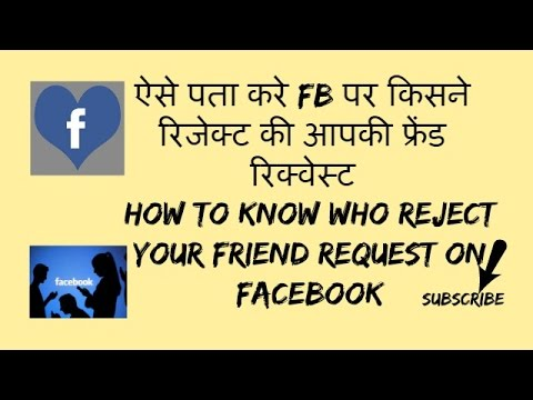 How To Know Who Reject Your Friend Request on facebook