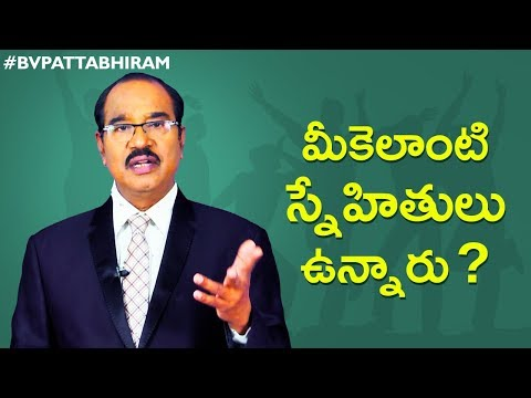 Types Of Friends We All Have   How To Make Good Friends?   Personality Development   BV Pattabhiram