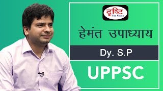 UPPSC Topper Hemant Upadhyay, Dy. S.P. - Mock Interview